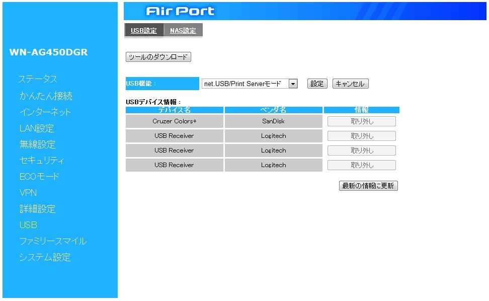 net.USBモードでUSBメモリとポインティングデバイスを接続している状態