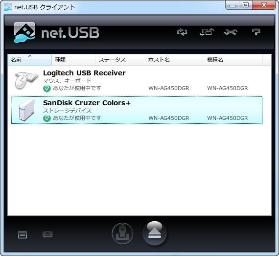 Windows版のnet.USBクライアント。接続したUSB機器を使うにはドライバのインストールが必要