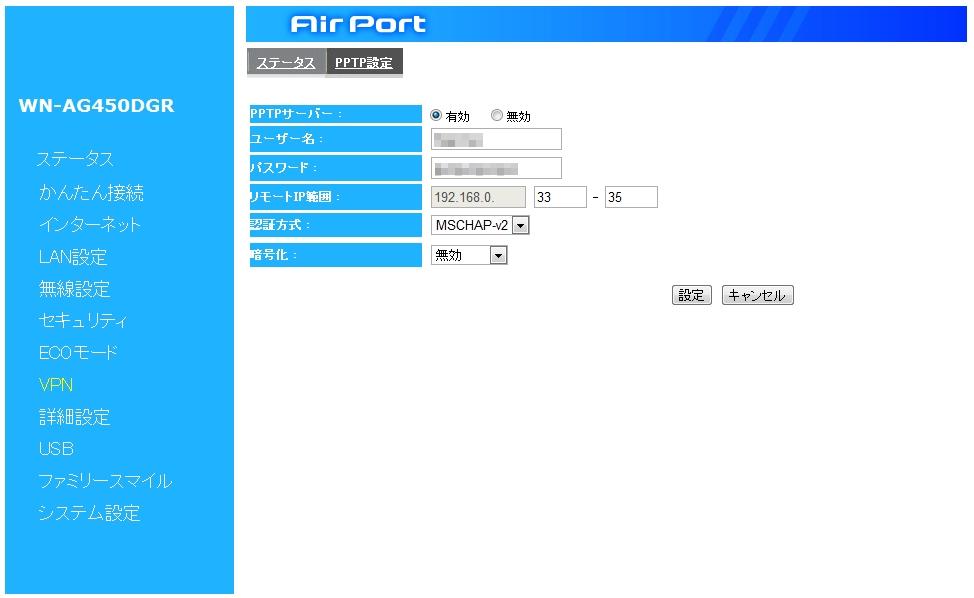 VPNの設定画面。「リモートIP範囲」は接続してきたコンピューターに割り当てられるIPアドレスの範囲