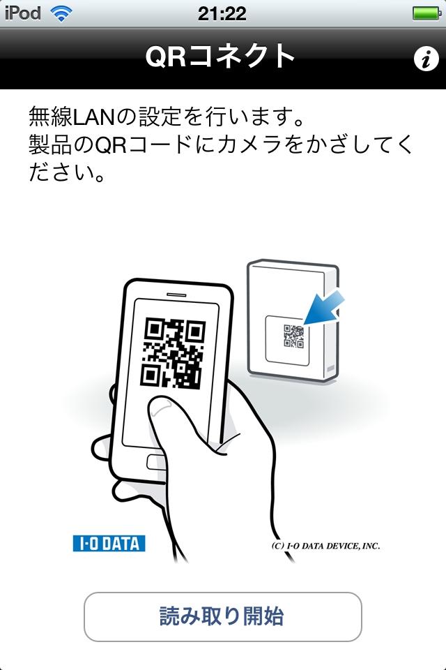 iOS版QRコネクトの起動直後の画面。カメラを使用してQRコードを読み取る