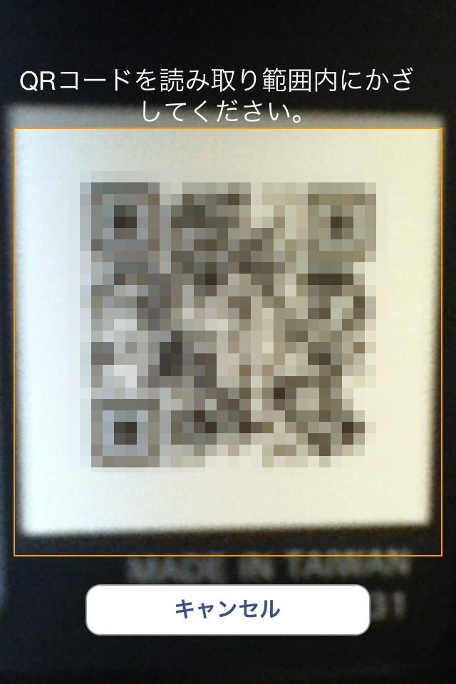 QRコードの撮影画面。少し離れたところからゆっくり近づけていくと認識させやすいようだ