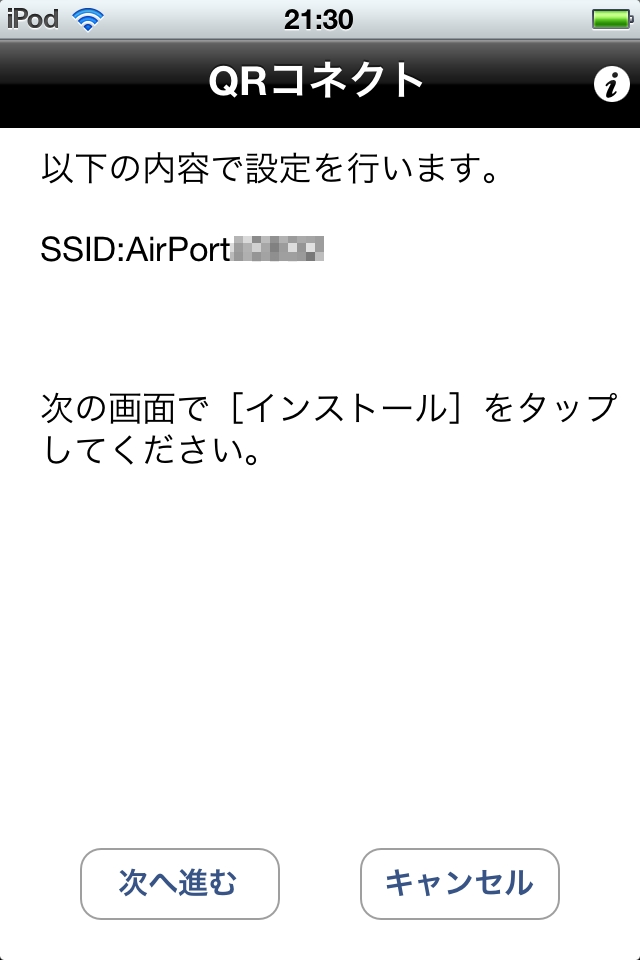 QRコードの読み取りに成功するとSSIDを表示する。出荷時設定のままであれば、SSID1(本体裏面シールにも表記)が表示される