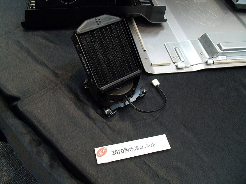 水冷ユニット。空冷ユニットと互換性があり、入れ替えるだけで利用できる