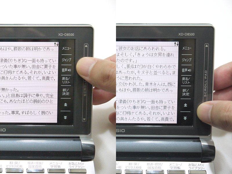 スクロールパッドを上下になぞることで画面が上下にスクロールする。タッチペンでは反応せず指で操作する