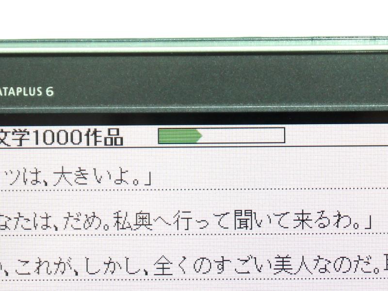 「日本文学1000作品」は、進捗を示すバーが新たに搭載され、既読の割合が目視でわかりやすくなった