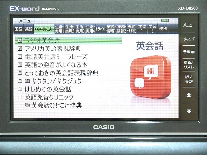 複数のコンテンツを含む「キクタン/キクジュク」などはまとめて表示されるようになった。その場合はコンテンツ名の冒頭にフォルダアイコンが付与される