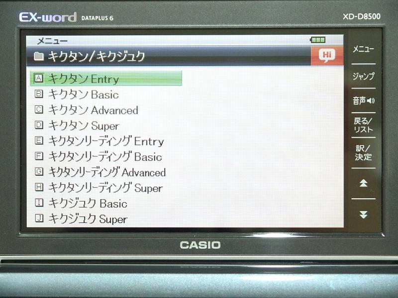 フォルダアイコンの付いたコンテンツを選択すると下層にあるサブコンテンツが表示される