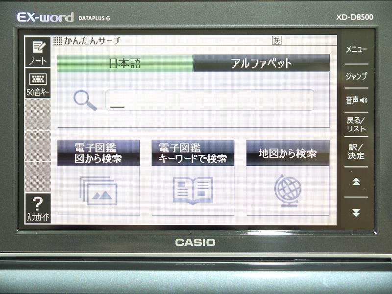 新機能の「かんたんサーチ」。複数の検索画面を1つに統合したもの。主に使用するのは画面上部の「日本語」「アルファベット」と書かれた箇所になるだろう
