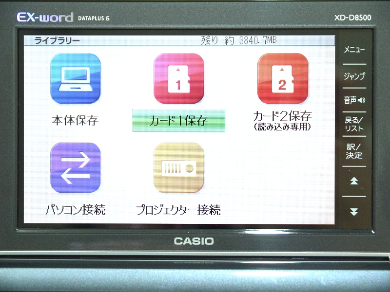 カードスロットが2基になったことで、エクスプローラに相当する「ライブラリー」画面が新たに設けられた。画面上部には選択中のカードの残り容量が表示されている。ちなみにカードが挿入されていない場合はアイコンがグレーになる