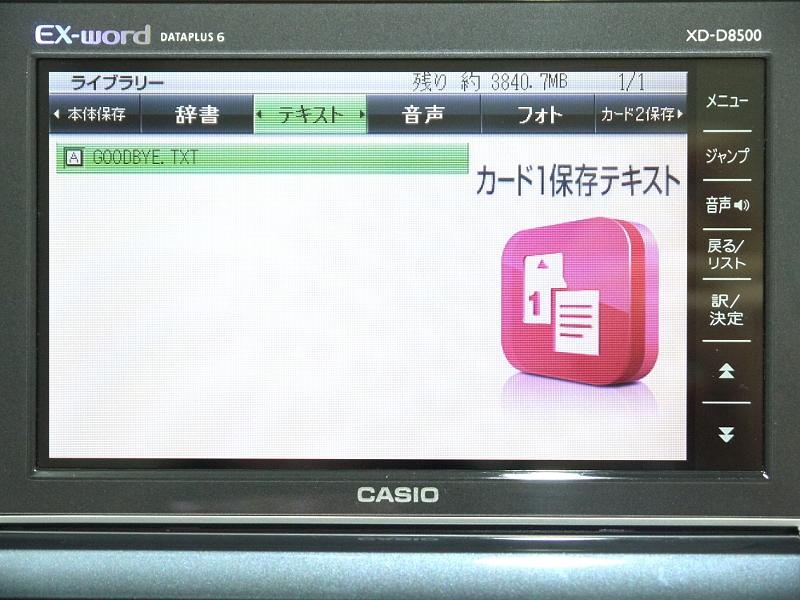 先の「ライブラリー」画面でメモリカードを選択すると、中に含まれる辞書やテキスト、音声や写真などのファイルが表示される。すべての保存先が並列に表示されていた従来のインターフェイスの名残があり、操作方法がややわかりにくくなっている