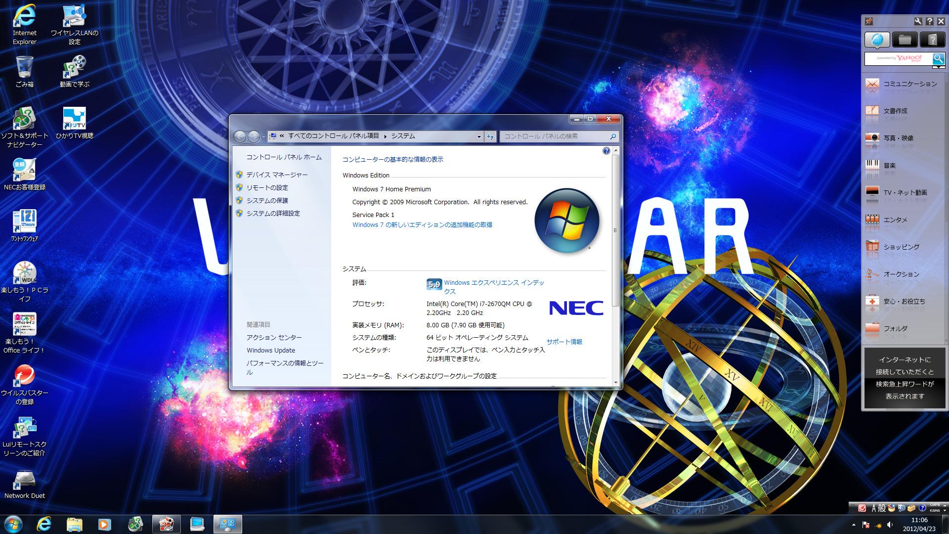 起動時のデスクトップ。フルHDの1,920×1,080ドット。同社らしく、デスクトップにいろいろな種類のショートカットを配置