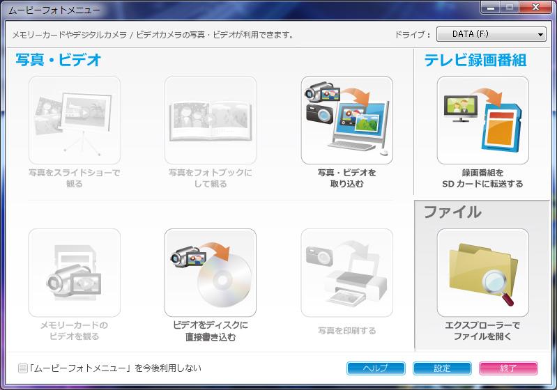 ムービーフォトメニュー(USBなどへメディアを入れるこれが表示される)