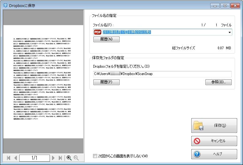ファイル名を変更した上で保存できるので、デフォルトの日時のファイル名のまま保存されてしまうということがない。また保存先のDropboxフォルダについてもここで指定できる