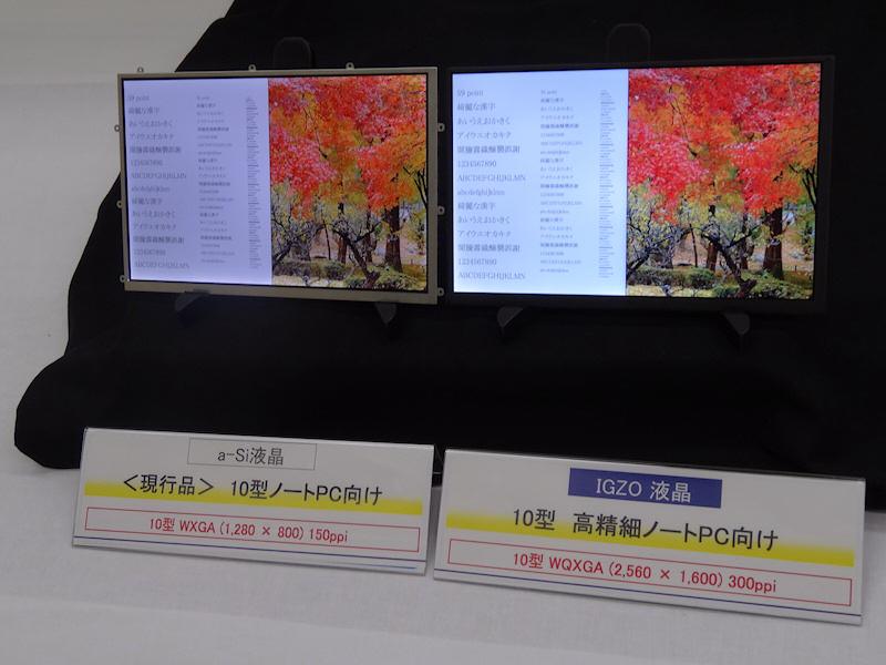 4月に発表されたノートPC向けの2,560×1,600ドット表示対応10型液晶