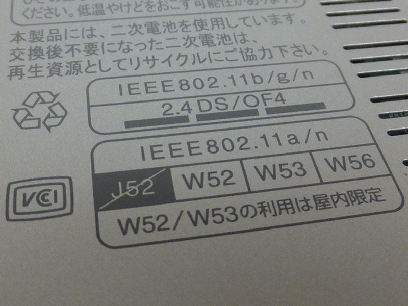 無線LANに関する表記。2.4GHz帯/5GHz帯の両対応のようだ
