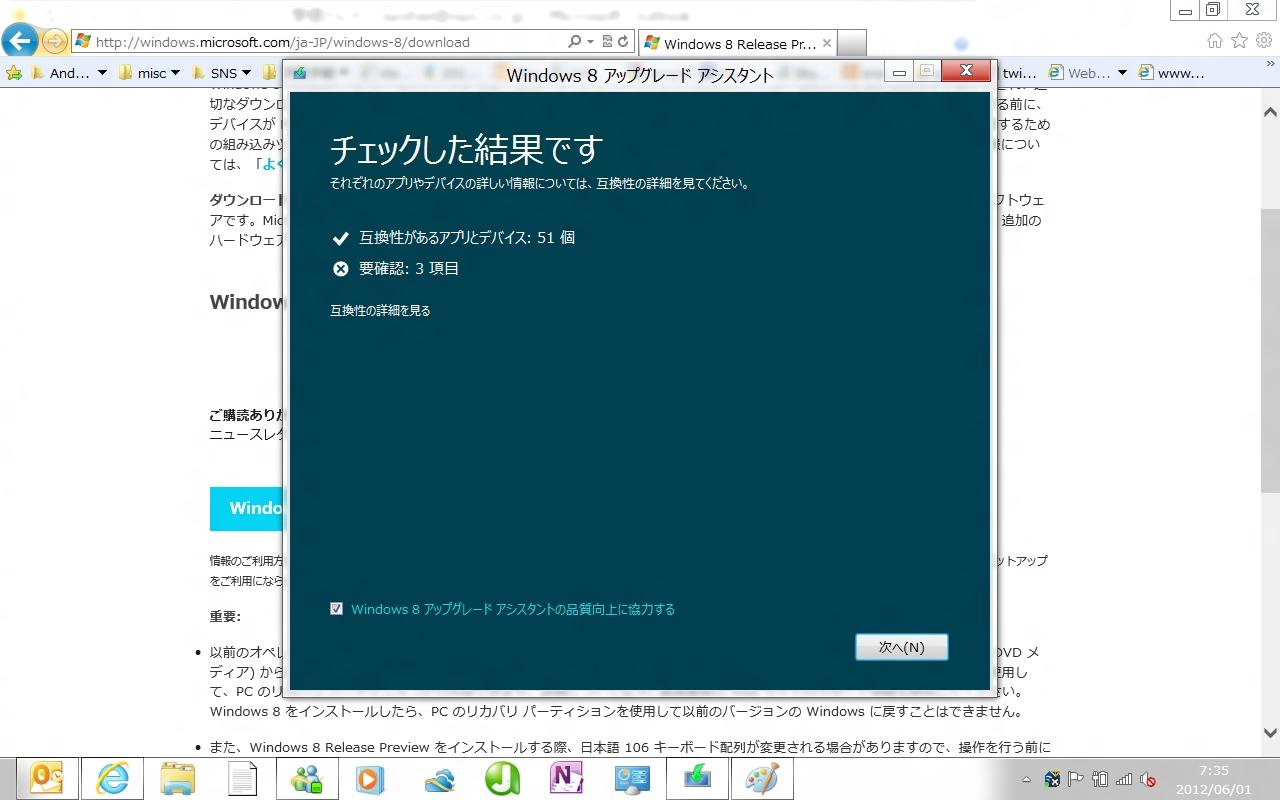 インストーラでWindows 8をインストールする際に、各種の互換性がチェックされる。Windows 7をアップグレードするときだけ、プログラムなどの環境を引き継げる