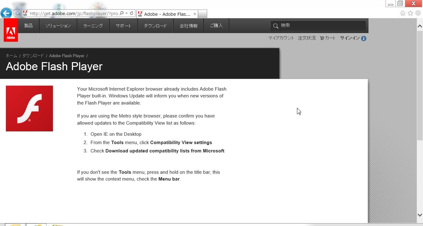 Flashを入れようとすると、すでにインストールされている旨のメッセージが表示される