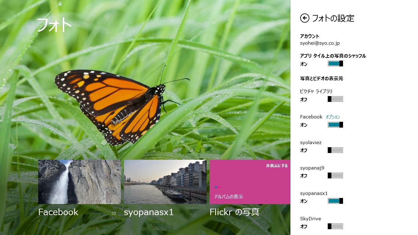 Metroスタイルのフォトアプリ。SkyDriveを入れた環境で許可されていれば、その写真データを参照できる