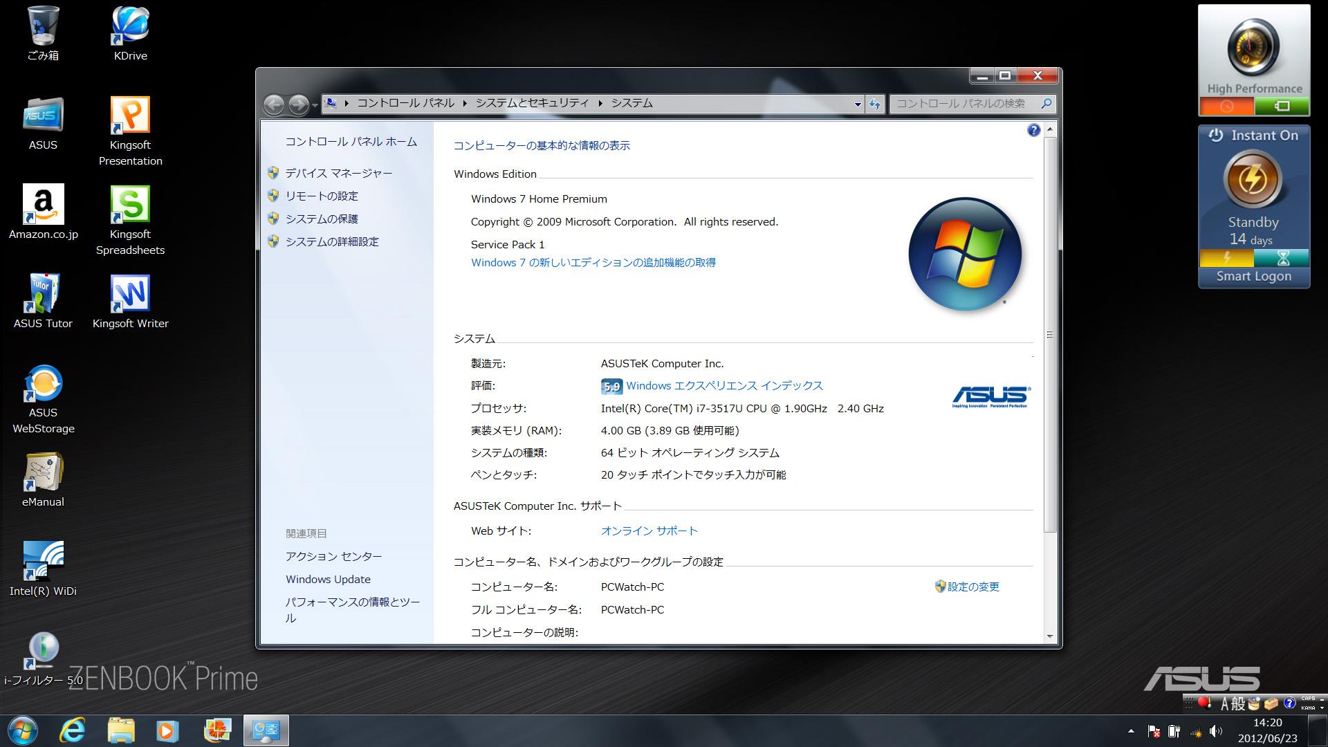 起動時のデスクトップ。OSは64bit版Windows 7 Home Premium SP1。デスクトップは左側に各種ツールへのショートカット、右側には「Power4Gear Hybrid」と「Instant On」のウィジェット