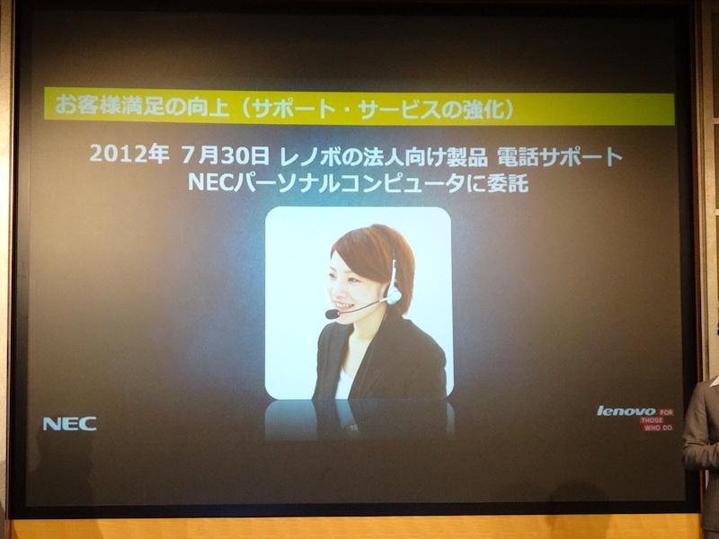 レノボの法人向け製品もNEC PCで電話サポートを請け負う