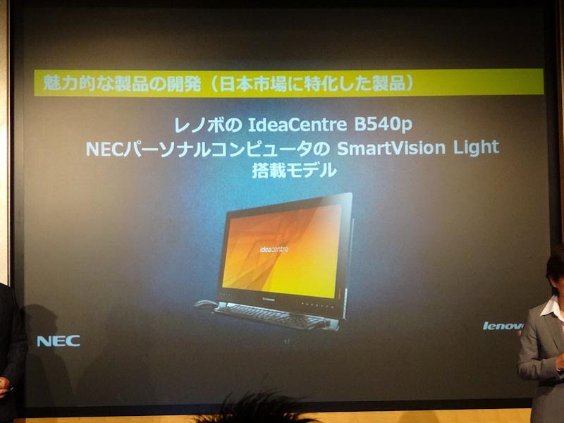 IdeaCetre B540pにSmartVision Light搭載