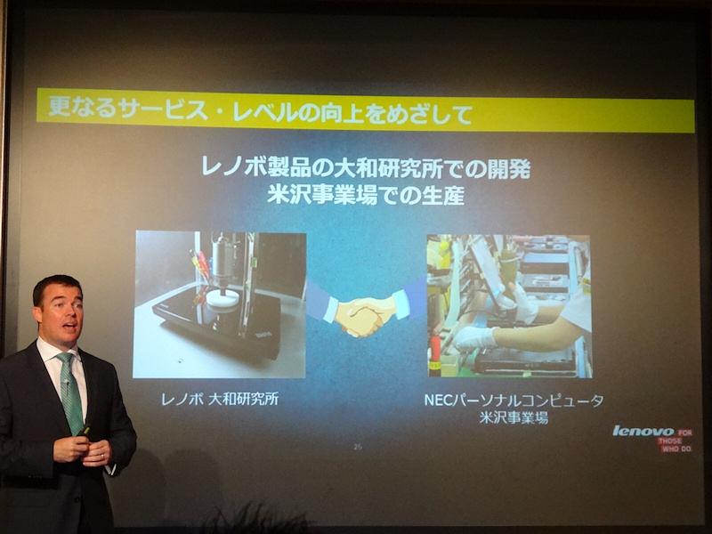 ThinkPadの米沢事業場での試験生産開始を発表