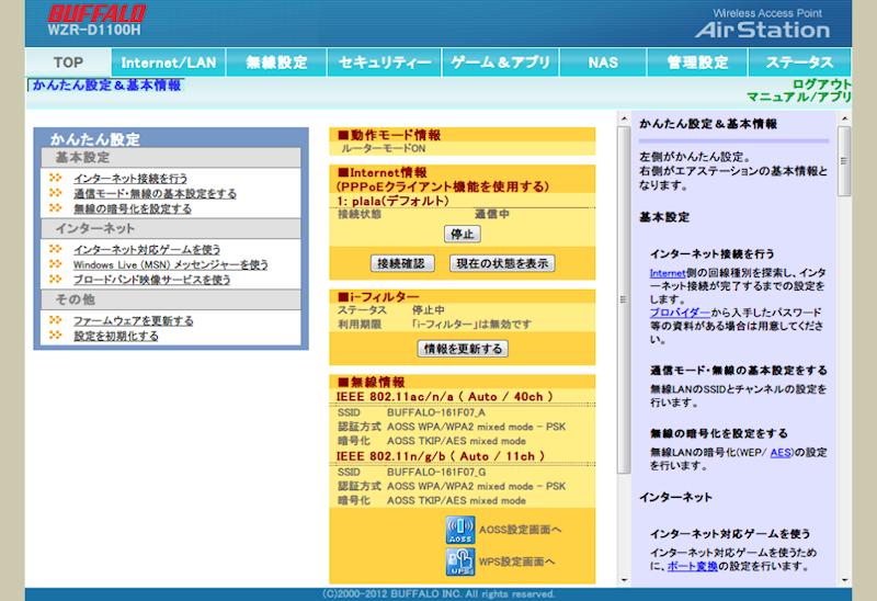 WZR-D1100Hの管理画面トップ。「無線情報」の項目に「11ac」の記述があることが確認できる