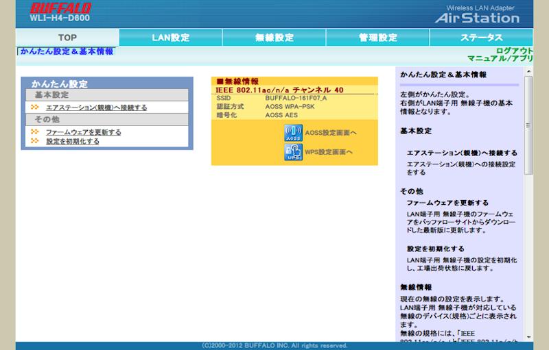 WLI-H4-D600の管理画面トップ。WZR-D1100H同様「無線情報」の項目に「11ac」の記述があることが確認できる
