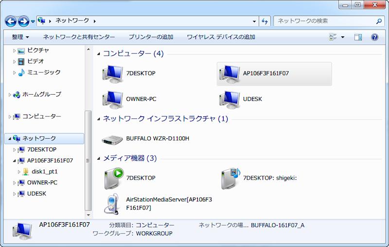 エクスプローラーの「ネットワーク」フォルダ表示「AP」で始まる名前のコンピューターがWZR-D1100H。左側のサイドバーに表示されているフォルダは接続したUSBストレージのもの