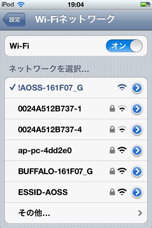 iOS端末を使ったAOSS2の使用例。最初にAOSSボタンを押すと現れる「!AOSS-」で始まるSSIDに接続する