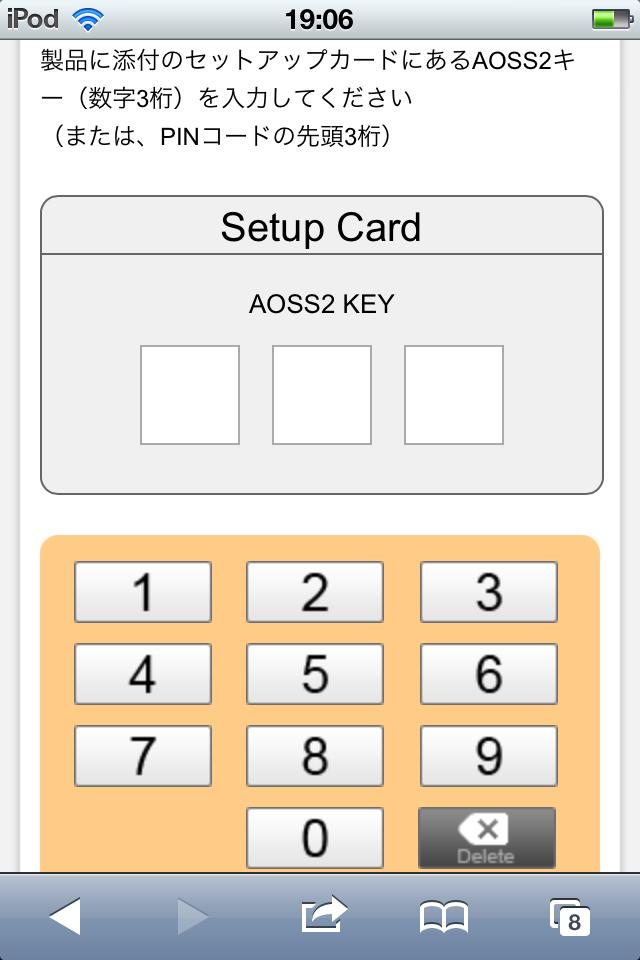ブラウザで適当なサイトを開くとAOSS2キーの入力画面にリダイレクトされるので、画面のボタンをタップしてAOSS2キーかPINキーの最初3桁を入力