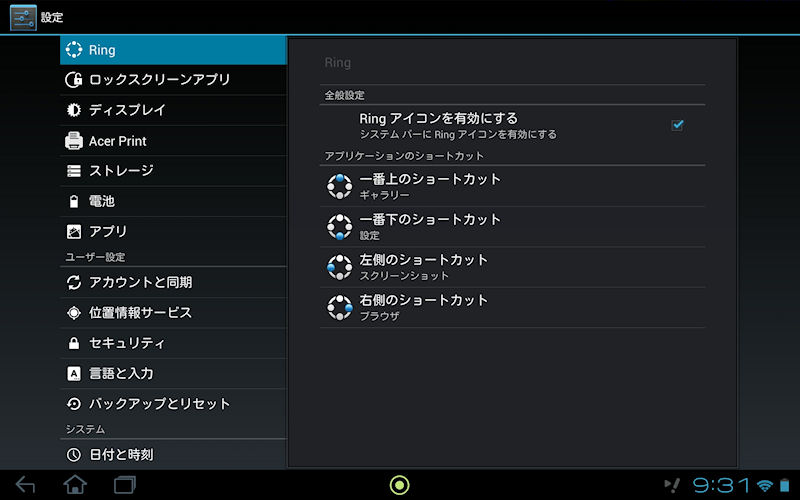 Acer Ringの設定画面