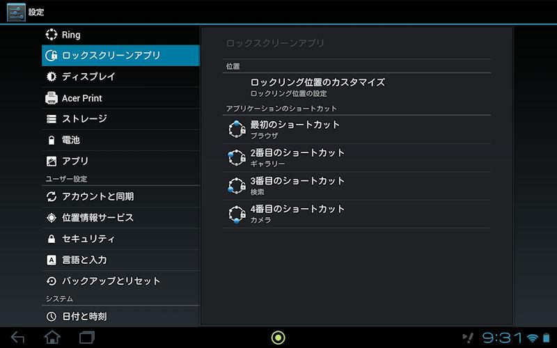 ロックスクリーンアプリ設定画面