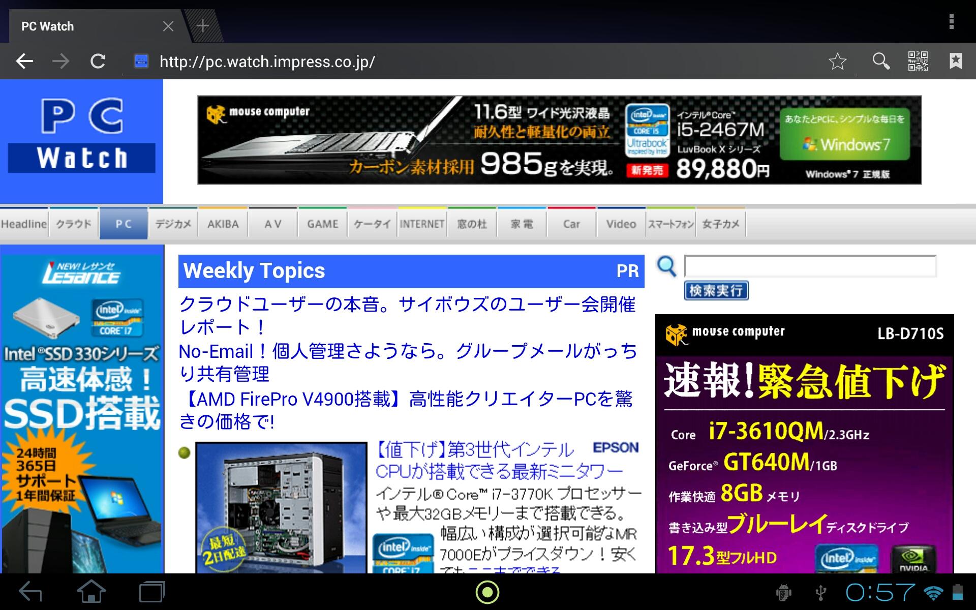A700でPC Watchを表示した際のスクリーンショット