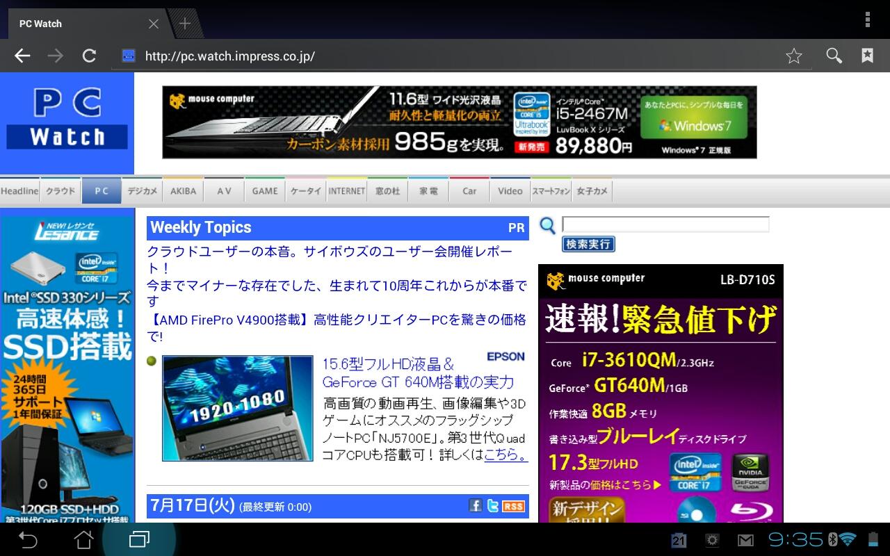 TF101のスクリーンショット