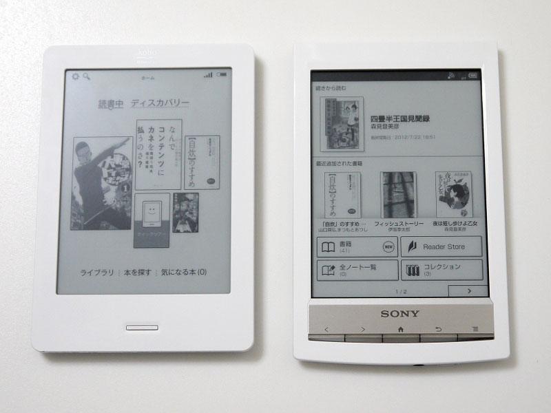 ソニーReader(PRS-T1、右)との比較。本体下部にボタンがあるReaderよりは縦に短い。ただし重量はReaderのほうがやや軽い