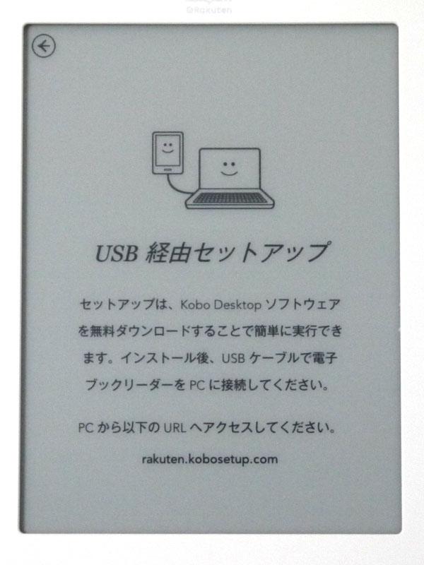 PCにkobo Desktopソフトウェアをインストールしたのち、USBケーブルで接続するよう促される