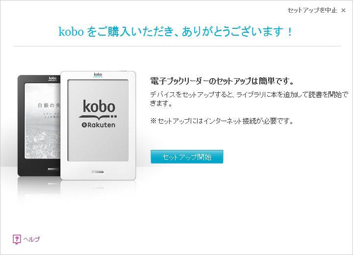 ここからはPC側の画面。kobo Desktopソフトウェアのインストールが完了するとkobo Touchの接続を求められる(ステップ1)