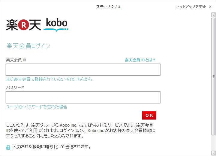 kobo Touchを接続すると、楽天IDでログインするよう求められる(ステップ2)