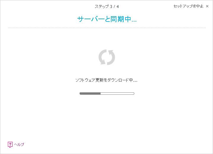 サーバーから最新版のソフトウェアがダウンロードされインストールされる(ステップ3)