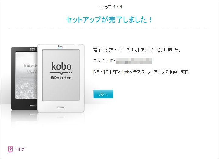 セットアップ完了。この直前にはFacebook連携の設定画面が表示されるがひとまずパスし、いったんkoboデスクトップアプリに移動したのちPCからkobo Touchを取り外す