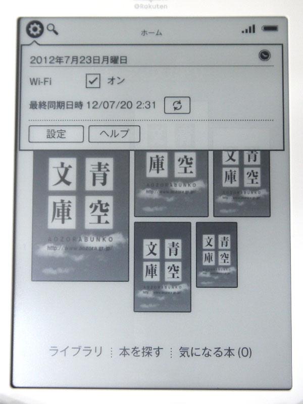 画面左上の歯車マークをタップすれば時刻、無線LANのオンオフ、同期状況などを確認できるポップアップが表示される。ここからさらに設定画面を開くこともできる