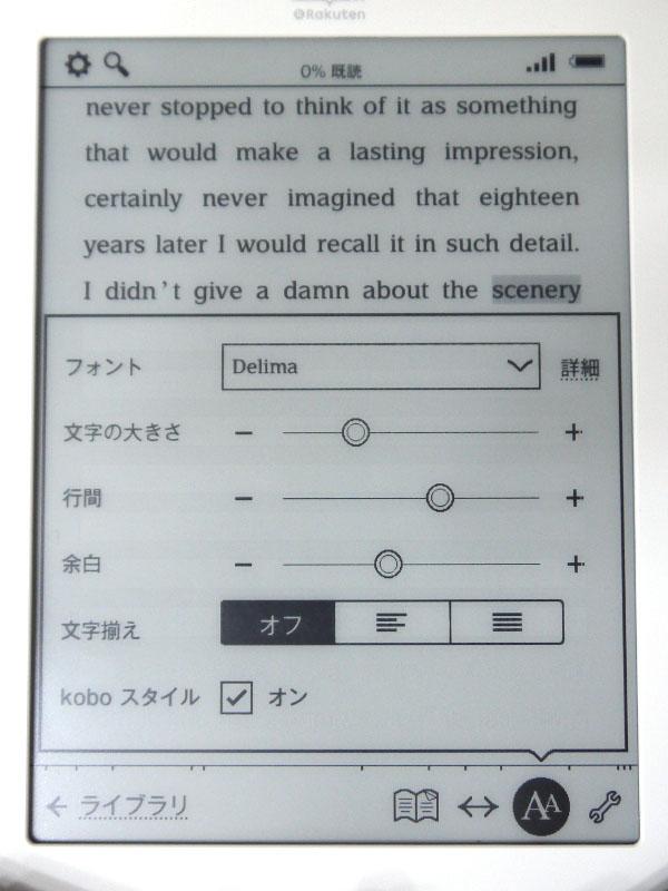 英字フォント8種類には文字の太さや鮮明さを調整できる設定画面が用意されているが、日本語フォントにはこうしたメニューはない