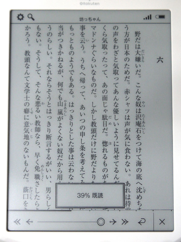 画面下バーの左右矢印マークをタップするとスライダー(ナビゲーションバー)が表示される。スライダーの1番右端、始点を指しているにもかかわらず「39%既読」となっているのは、このスライダー位置はあくまでこの「章の中での現在位置」を示しているため