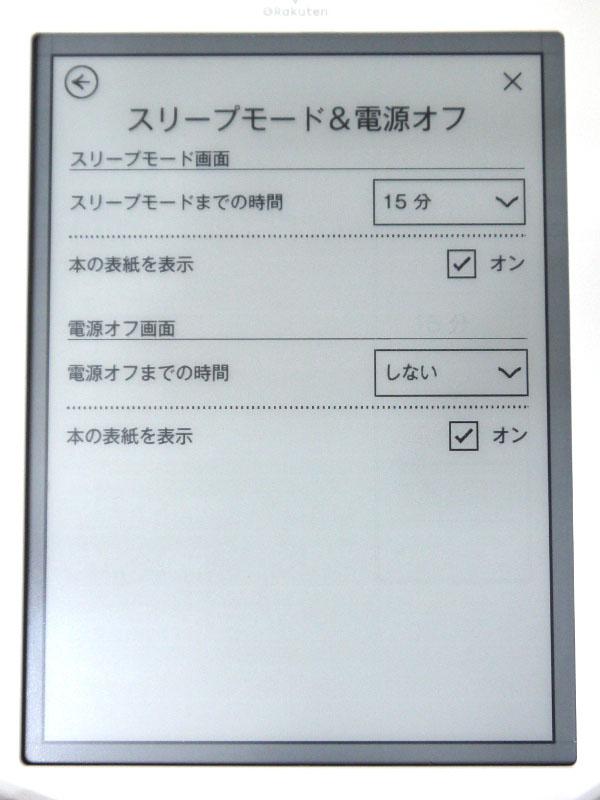設定画面の「スリープモード&電源オフ」で「本の表紙を表示」のチェックを外しておけば、本の表紙がスクリーンセーバーとして表示されることもなくなる