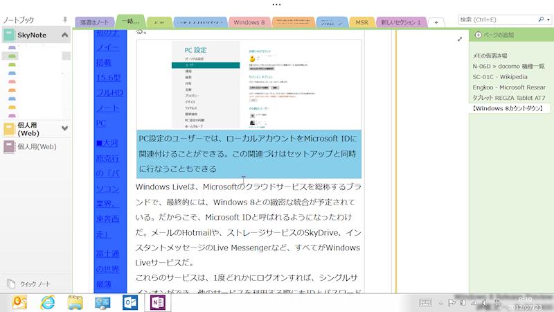 新たに用意された全画面表示モード。フルスクリーンで表示すればリボンやメニューバーが非表示となりコンテンツ消費に向いたUIになる。ただし、タスクバーは表示されたままのようだ