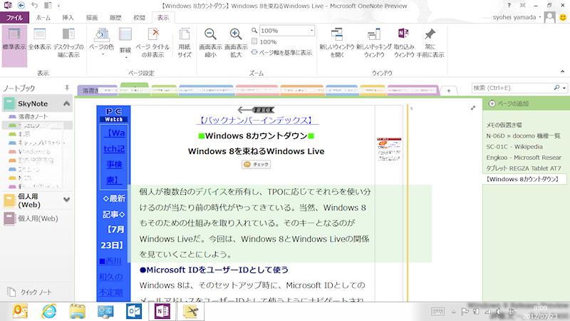 こちらはデスクトップ版のOneNote。新しいOfficeでも、従来のOfficeでお馴染みのリボンUIは健在だ