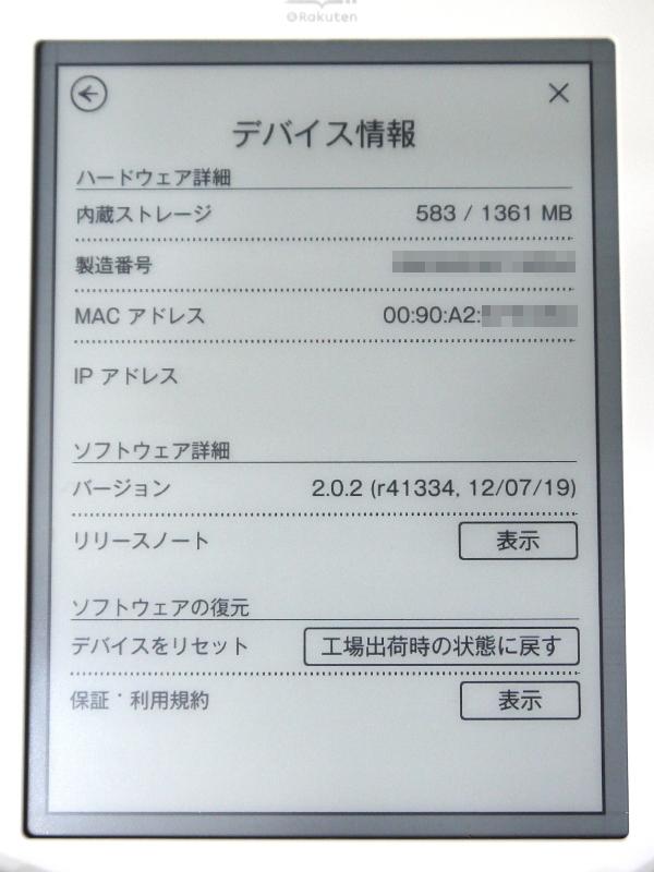 デバイス情報の画面より。ソフトウェアバージョンは2.0.2