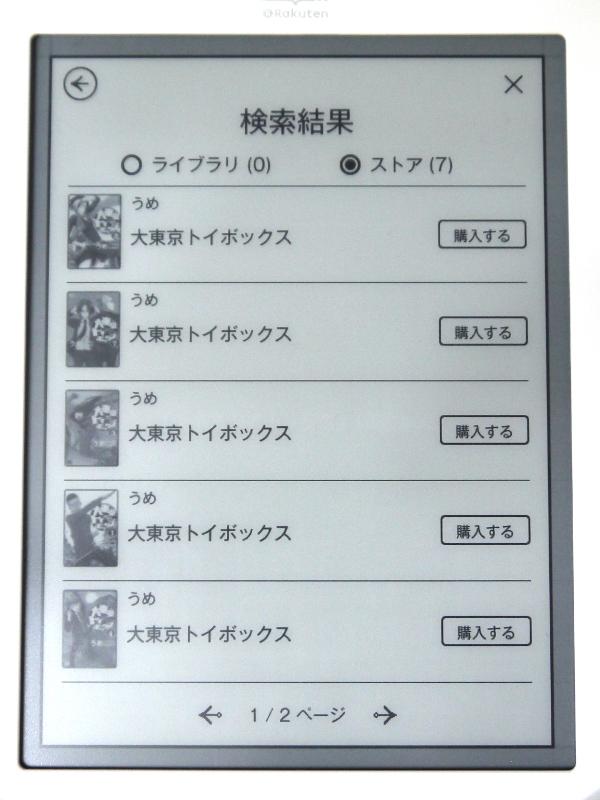著者名での検索をあきらめ、書名の「大東京トイボックス」で検索するとようやく一括表示された。しかし巻数が書かれておらず、並び順もバラバラだ