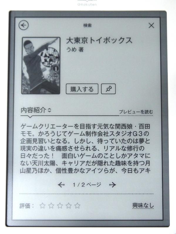 ようやく本の詳細ページが表示されたが、ここでも巻数表示はない。そればかりか価格も表示されていない